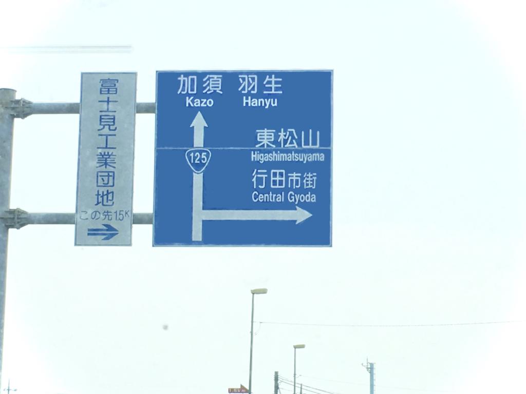 羽生看板_佐藤ホーム