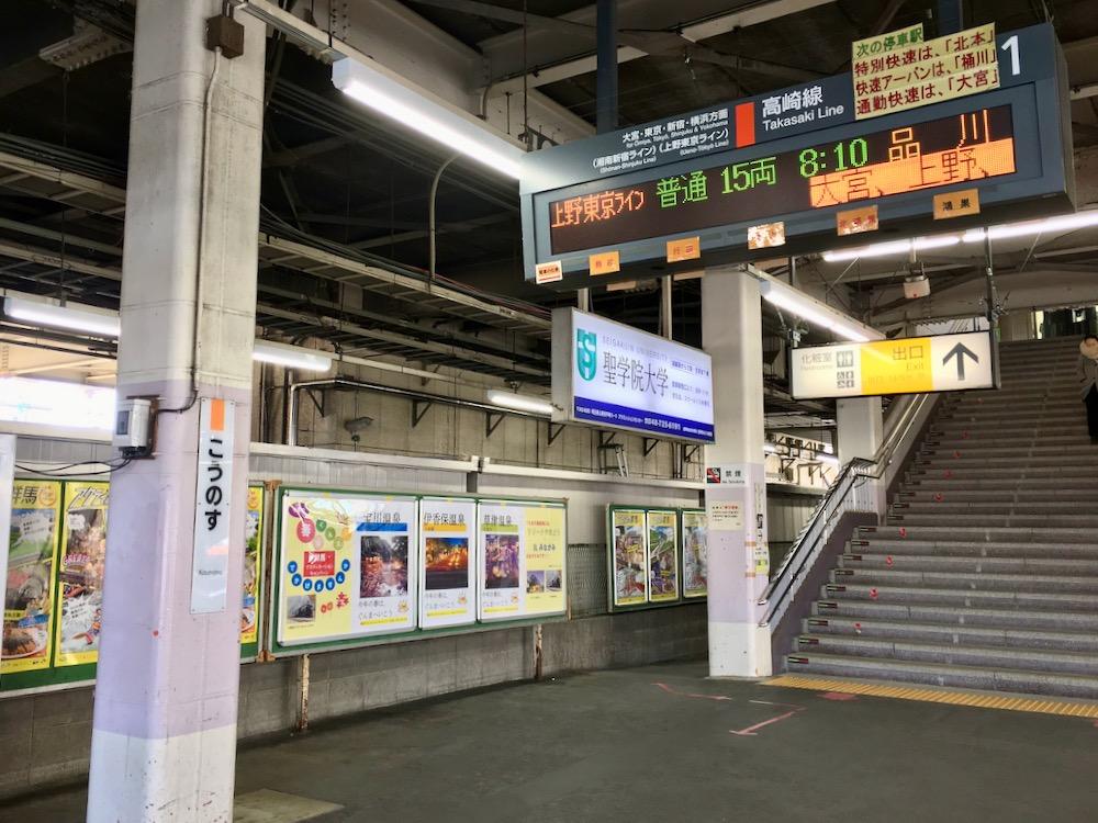 JR鴻巣駅の構内・ホームと高崎線(上野東京ライン)の電光掲示板